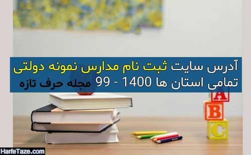 آدرس سایت ثبت نام مدارس نمونه دولتی 99 - 1400 تمامی استان ها