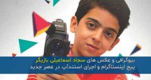 بیوگرافی و عکس های سجاد اسماعیلی بازیگر و استندآپ کمدین
