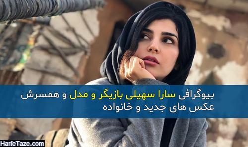 بیوگرافی سارا سهیلی بازیگر و مدل و همسرش + زندگینامه و عکس جدید
