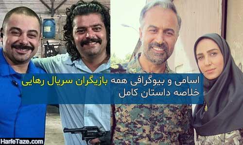اسامی و بیوگرافی بازیگران سریال رهایی + خلاصه داستان و زمان پخش تکرار