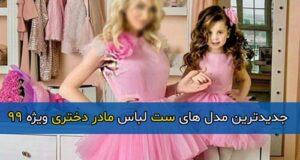جدیدترین مدل های ست لباس مادر دختری ویژه ۹۹