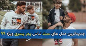 جدیدترین مدل های ست لباس پدر پسری ویژه ۹۹