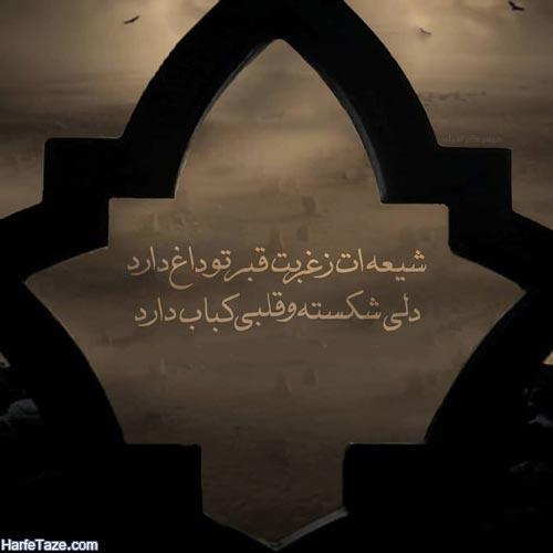 عکس پروفایل شهادت امام صادق 99