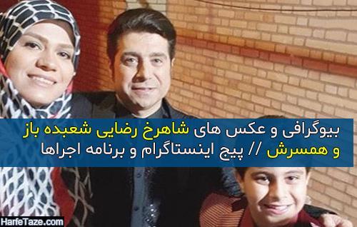 بیوگرافی و عکس های جدید شاهرخ رضایی شعبده باز و همسرش + زندگی شخصی