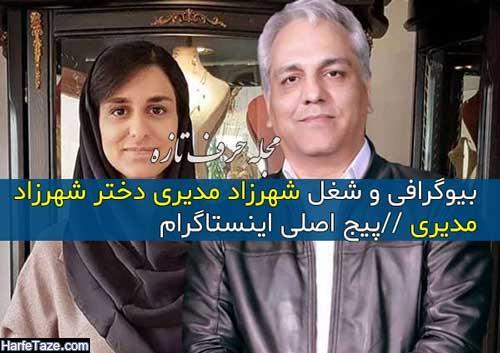 بیوگرافی شهرزاد مدیری دختر مهران مدیری + عکس های شخصی