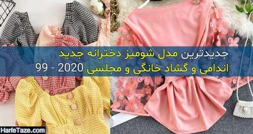 مدل شومیز دخترانه 2020 | 70 مدل شومیز دخترانه جدید اندامی و گشاد ویژه تابستان 99