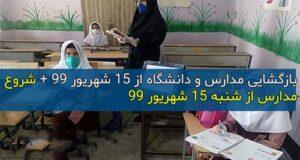 بازگشایی مدارس و دانشگاهها از ۱۵ شهریور ۹۹