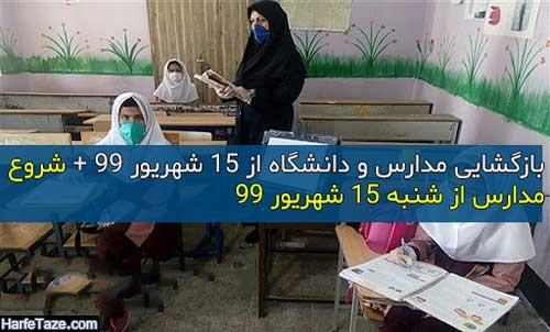 بازگشایی مدارس و دانشگاهها از 15 شهریور 99 + شروع مدارس از شنبه 15 شهریور 99
