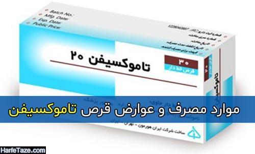 موارد مصرف و عوارض قرص تاموکسیفن