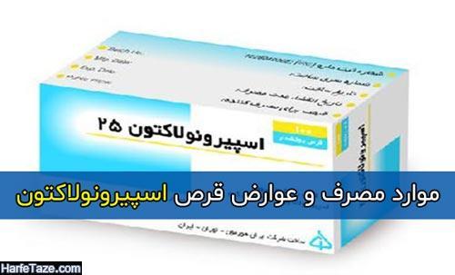موارد مصرف و عوارض قرص اسپیرونولاکتون