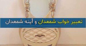 تعبیر دیدن شمعدان و آینه شمعدان در خواب
