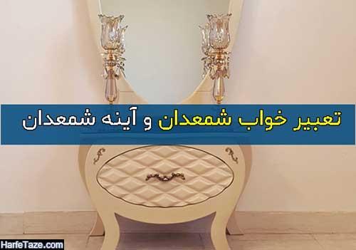 تعبیر خواب شمعدان و آینه شعمدان | تعبیر دیدن شمعدان و آینه شمعدان در خواب چیست؟
