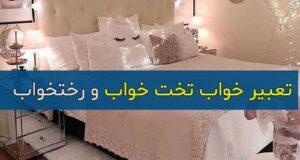 تعبیر دیدن تخت خواب و رختخواب در خواب