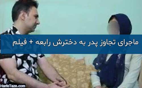 تجاوز به رابعه توسط پدرش و ماجرای تجاوز پدر به دخترش رابعه + فیلم