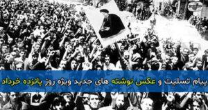 پیام تسلیت و عکس نوشته های جدید ویژه روز پانزده خرداد – ۹۹