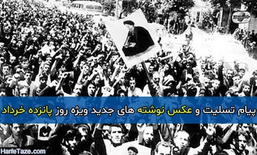 پیام تسلیت و عکس نوشته های جدید ویژه روز پانزده خرداد - 99