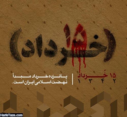عکس پروفایل پانزده خرداد