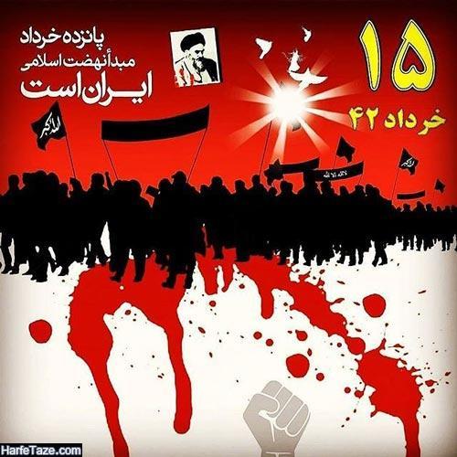 عکس پروفایل 15 خرداد