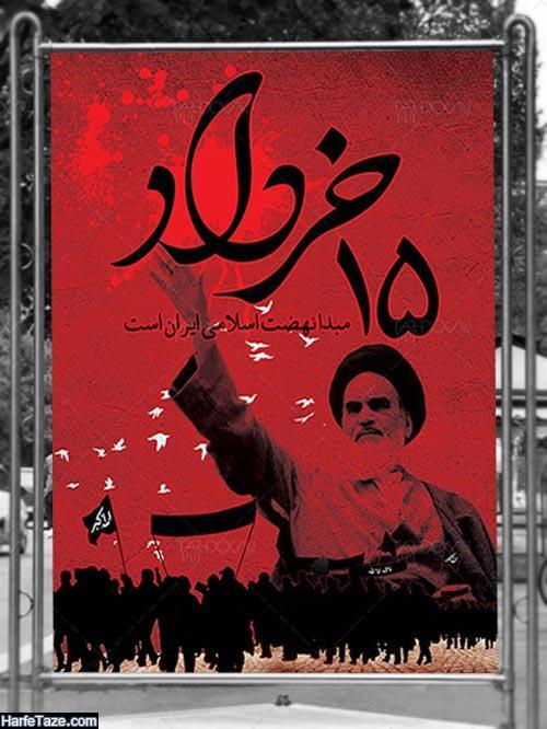 عکس پروفایل پانزدهم خرداد