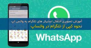 نحوه استفاده از استیکر های تلگرام در واتساپ