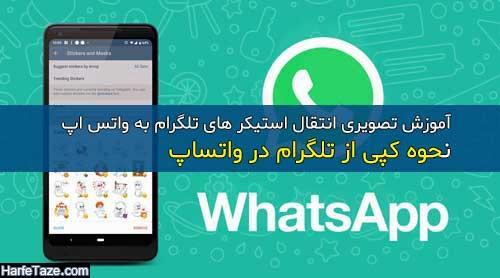 آموزش تصویری انتقال استیکر های تلگرام به واتس اپ +نحوه کپی از تلگرام در واتساپ