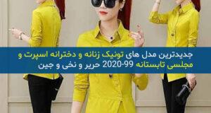 ۵۰ مدل تونیک دخترانه و زنانه ۲۰۲۰