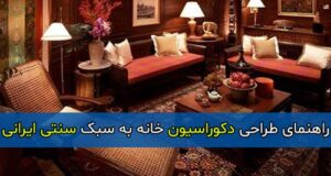 راهنمای طراحی دکوراسیون خانه به سبک سنتی ایرانی