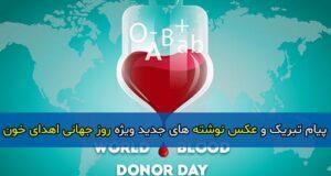 پیام تبریک و عکس نوشته های جدید ویژه روز جهانی اهدای خون – ۲۰۲۰