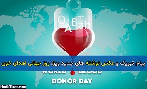 پیام تبریک و عکس نوشته های جدید ویژه روز جهانی اهدای خون - 2020