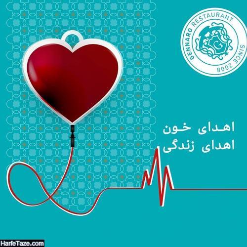عکس پروفایل روز جهانی اهدای خون 2020