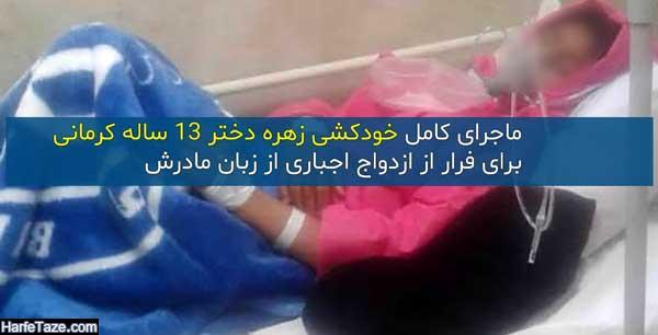 ماجرای کامل خودکشی زهره دختر کرمانی برای فرار از ازدواج اجباری