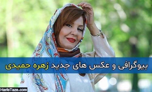 بیوگرافی و عکس های جدید زهره حمیدی   بازیگر