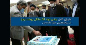 ماجرای کامل جشن تولد ۵۰ سالگی بهشت زهرا