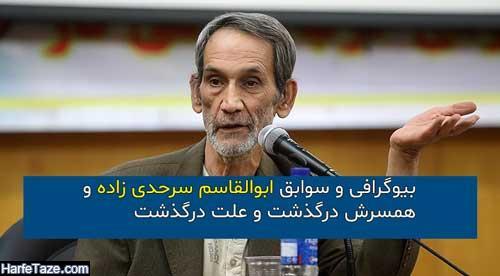 بیوگرافی و سوابق ابوالقاسم سرحدی زاده و همسرش + درگذشت و علت مرگ