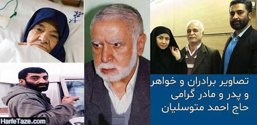 خانواده حاج احمد متوسلیان کجا هستند