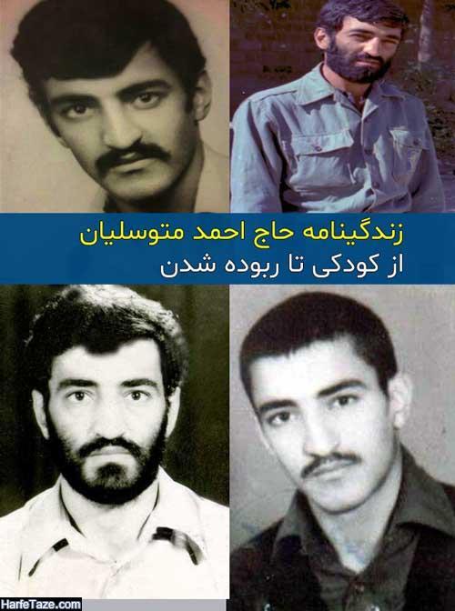 عکس های با کیفیت حاج احمد متوسلیان از کودکی تا ربوده شدن