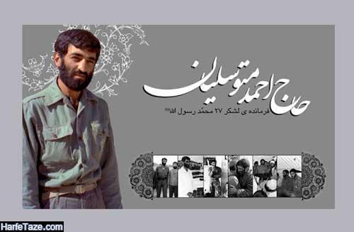 بیوگرافی کامل احمد متوسلیان و عکس های خانواده اش