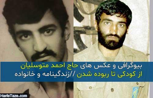 بیوگرافی و عکس های احمد متوسلیان و خانواده + زندگینامه از تولد تا ربوده شدن
