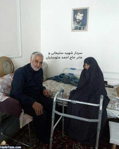 سردار شهید سلیمانی و مادر احمدمتوسلیان