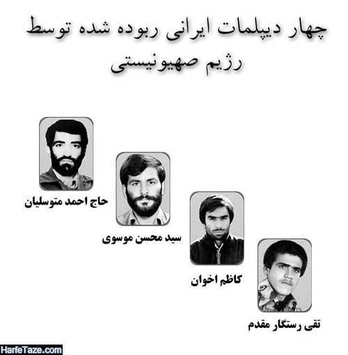 بیوگرافی کامل حاج احمد و سه دیپلمات ربوده شده
