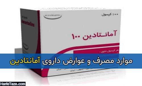 موارد مصرف و عوارض داروی آمانتادین