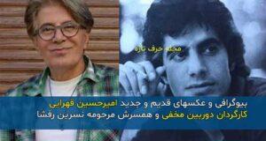 عکس و بیوگرافی امیرحسین قهرایی | کارگردان طنز و بازیگر