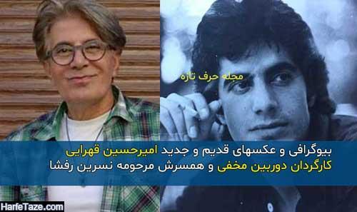 عکس و بیوگرافی امیرحسین قهرایی کارگردان طنز + زندگینامه شخصی و فوت همسر