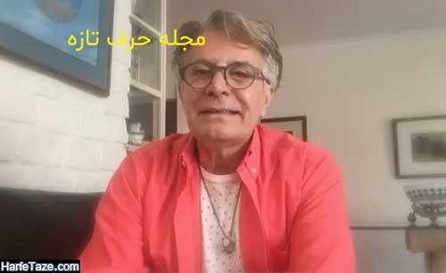امیرحسین قهرایی کارگردان شوخی با ستارگان کجاست