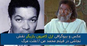 عکس و بیوگرافی ارل کامرون بازیگر سیاهپوست هالیود + علت مرگ