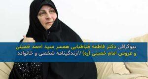 عکس و بیوگرافی دکتر فاطمه طباطبایی عروس امام خمینی (ره)