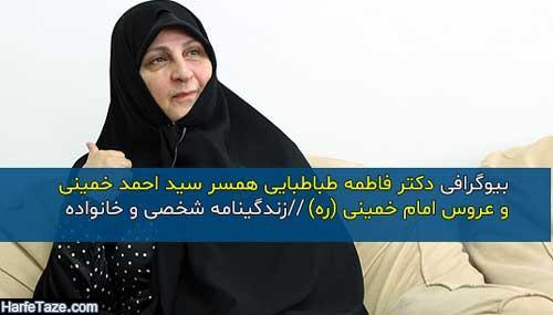 عکس و بیوگرافی دکتر فاطمه طباطبایی همسر سید احمد خمینی + زندگینامه و بیماری کرونا