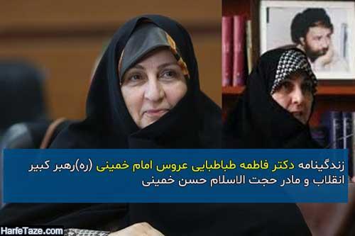 سوابق و فعالیت های همسر سید احمد خمینی و عروس امام خمینی کیست