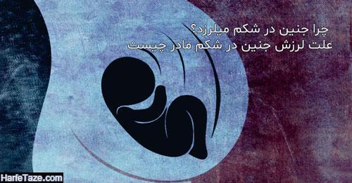 علت لرزیدن بچه در شکم مادر چیست