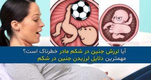 چرا جنین در شکم مادر میلرزد؟